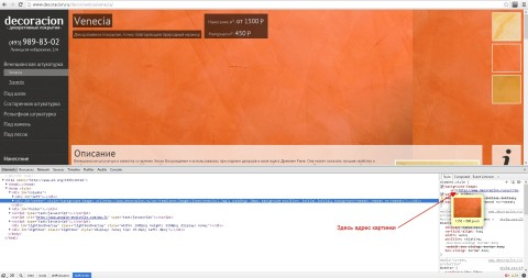 Скриншот страницы каталога штукатурки