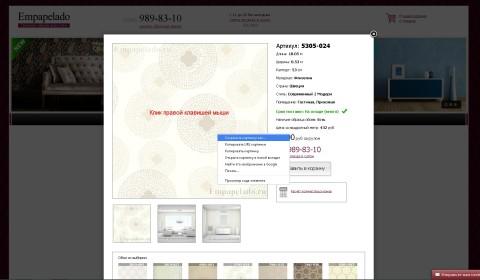 Скриншот каталога обоев