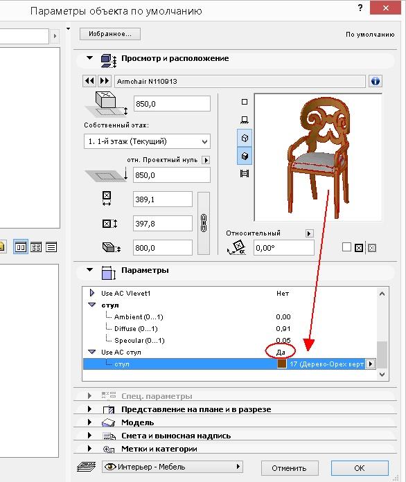 Скриншот параметров объекта