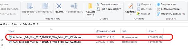Установка 3ds Max 2017 1 - запуск файла