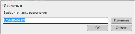Установка 3ds Max 2017 2 - выбор папки для распаковки