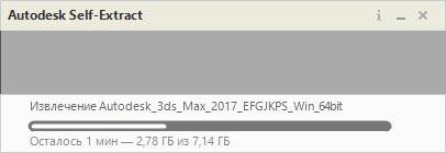 Установка 3ds Max 2017 3 - процесс распаковки