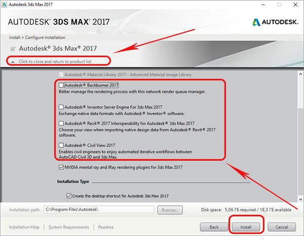 Установка 3ds Max 2017 4 - выбор компонентов