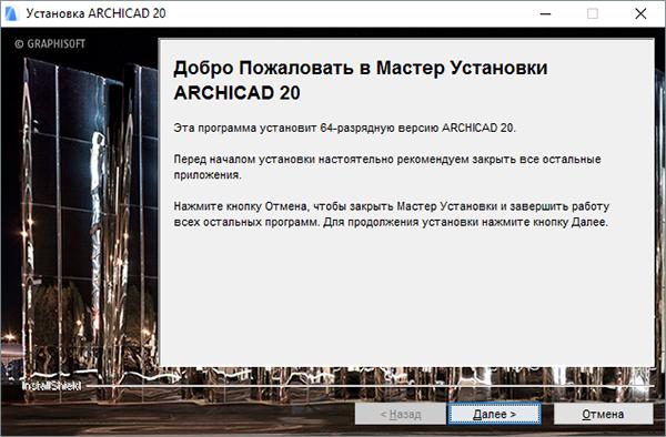 Мастер установки ArchiCAD 20