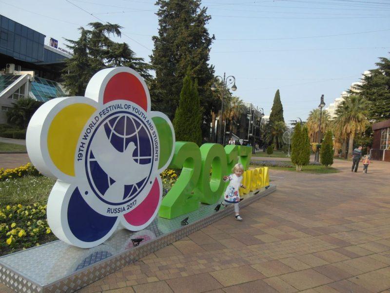 Эмблема фестиваля молодежи на Навагинской улице